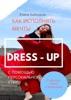 Dress–up. Как исполнять мечты с помощью персонального стиля