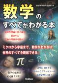 数学のすべてがわかる本 Book Cover