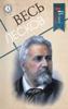 Николай Лесков - Весь Лесков Grafik
