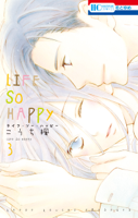 こうち楓 - LIFE SO HAPPY 3巻 artwork