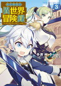 転生貴族の異世界冒険録(3)
