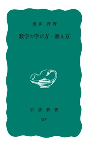数学の学び方・教え方 Book Cover