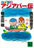 どこまでもアジアパー伝 Book Cover