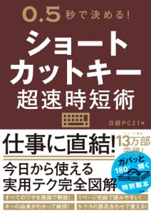 ショートカットキー超速時短術 Book Cover