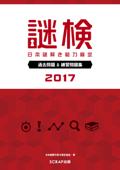 謎検 過去問題&練習問題集 2017 Book Cover