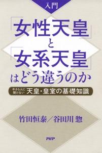 入門 「女性天皇」と「女系天皇」はどう違うのか Book Cover