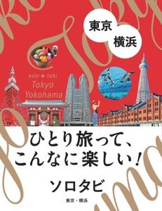 ソロタビ東京・横浜 Book Cover