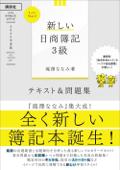 Let's Start! 新しい日商簿記3級 テキスト&問題集 2020年度版 Book Cover