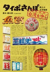 タイポさんぽ 台湾をゆく Book Cover