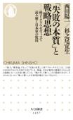 「失敗の本質」と戦略思想 ──孫子・クラウゼヴィッツで読み解く日本軍の敗因 Book Cover