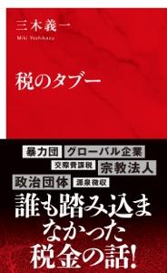 税のタブー(インターナショナル新書) Book Cover