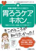 看護の現場ですぐに役立つ 胃ろうケアのキホン Book Cover