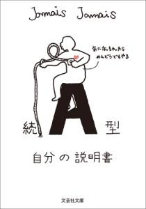続 A型自分の説明書 Book Cover
