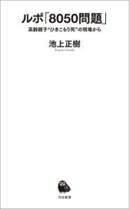 ルポ「8050問題」 高齢親子〝ひきこもり死〟の現場から Book Cover