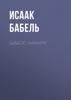 Исаак Бабель - Шабос-Нахаму artwork