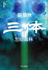 三体II 黒暗森林(下) Book Cover