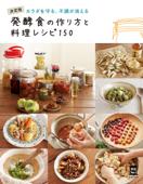発酵食の作り方と料理レシピ150 Book Cover