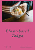 Plant-based Tokyo 東京ベジ帖 Book Cover