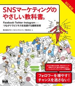 SNSマーケティングのやさしい教科書。改訂新版 Facebook・Twitter・Instagram─つながりでビジネスを加速する最新技術 Book Cover