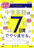 マンガでカンタン!中学英語は7日間でやり直せる。 Book Cover