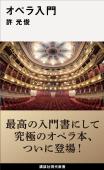 オペラ入門 Book Cover