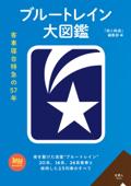 ブルートレイン大図鑑 Book Cover
