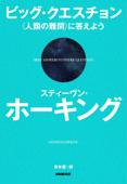 ビッグ・クエスチョン 〈人類の難問〉に答えよう Book Cover