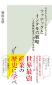 日本のものづくりを支えた ファナックとインテルの戦略~「工作機械産業」50年の革新史~