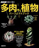 NHK趣味の園芸 多肉植物 パーフェクトブック Book Cover