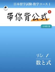 EJU文数:带你背公式(第一弹) Book Cover