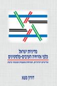 מדיניות ישראל כלפי אזרחיה הערבים פלסטינים