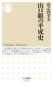 山口組の平成史 Book Cover