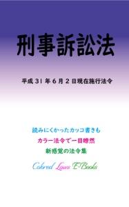 刑事訴訟法 平成29年度版(平成31年6月2日) Book Cover