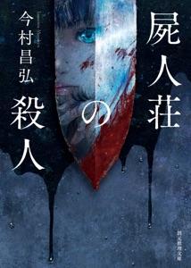 屍人荘の殺人 Book Cover