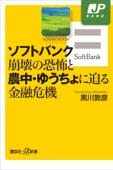 ソフトバンク崩壊の恐怖と農中・ゆうちょに迫る金融危機 Book Cover