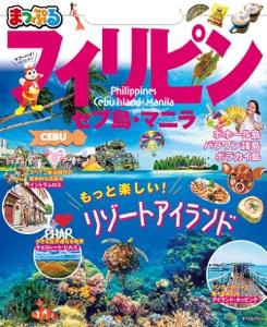 まっぷる フィリピン セブ島・マニラ Book Cover