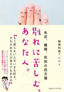 失恋、離婚、死別の処方箋 別れに苦しむ、あなたへ。 Book Cover