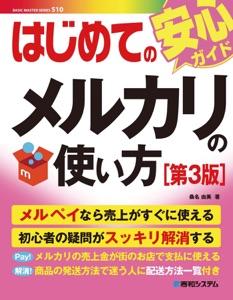 はじめてのメルカリの使い方[第3版] Book Cover