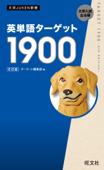 英単語ターゲット1900  6訂版(音声DL付) Book Cover
