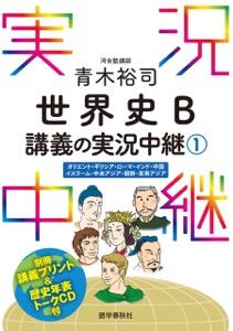 [音声DL付]青木裕司世界史B講義の実況中継(1) Book Cover