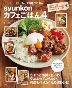 syunkonカフェごはん4 Book Cover