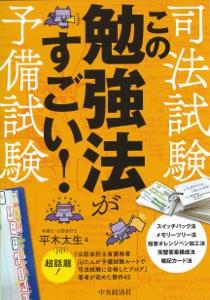司法試験・予備試験 この勉強法がすごい! Book Cover