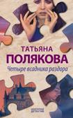 Download and Read Online Четыре всадника раздора