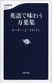 英語で味わう万葉集 Book Cover