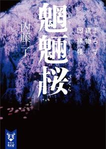 魍魎桜 よろず建物因縁帳 Book Cover