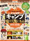 晋遊舎ムック キャンプ&アウトドア 安くて良いモノ ベストコレクション2021 Book Cover