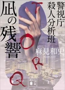 凪の残響 警視庁殺人分析班 Book Cover