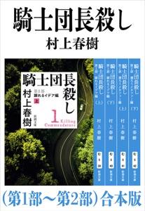 騎士団長殺し(第1部~第2部)合本版(新潮文庫) Book Cover