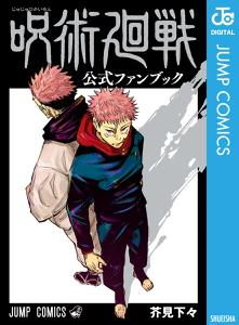 呪術廻戦 公式ファンブック Book Cover