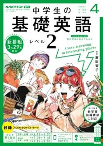 NHKラジオ 中学生の基礎英語 レベル2 2021年4月号 Book Cover
